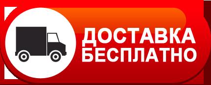 https://mon-kids.ru/images/upload/бесплатная%20доставка.png