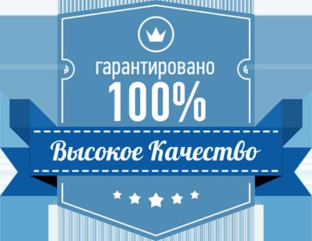 https://mon-kids.ru/images/upload/гарантия%20качества.png